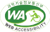 Ministry of Science and ICT WEB ACCESSIBILITY Mark(WEB ACCESSIBILITY Quality Certification Mark)