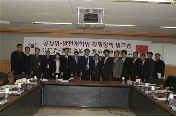 KFTC-NDRC Workshop on Competition Policy