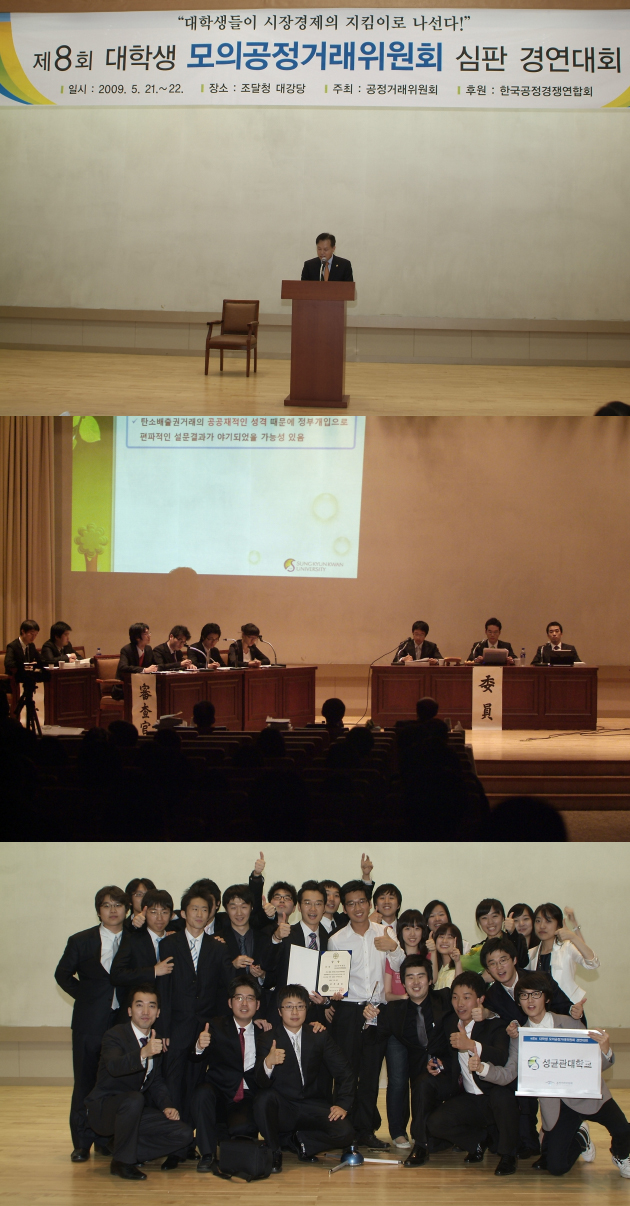 1Chairperson Chung Ho Yul delivering a congratulatory address at the 8th Model Korea Fair Trade Commission Competition (upper photo) Participants simulating KFTC Committee deliberation at the Competition (center photo) Best Award winning team (Sungkyunkwan University Team) (lower photo)
